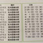 第三期ぬちまーす選手権 予選のお知らせ