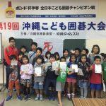 ボンド杯争奪 全日本こども囲碁チャンピオン戦に行ってきたよ。