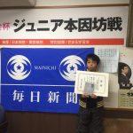 第22回花まる学習会杯ジュニア本因坊戦県代表選抜戦