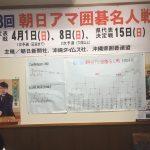 第13回 朝日アマ囲碁名人戦沖縄大会 結果報告