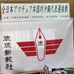 第64回全日本アマチュア本因坊沖縄代表選抜戦の結果